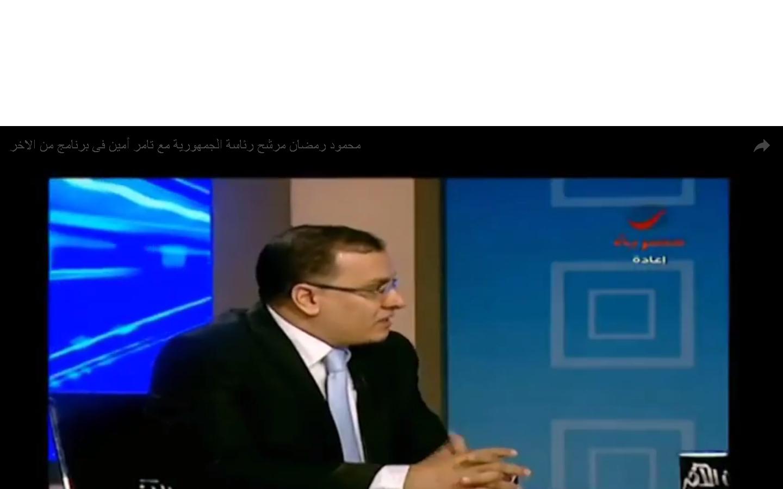 محمود رمضان مرشح رئاسة الجمهورية مع تامر أمين فى برنامج من الاخر