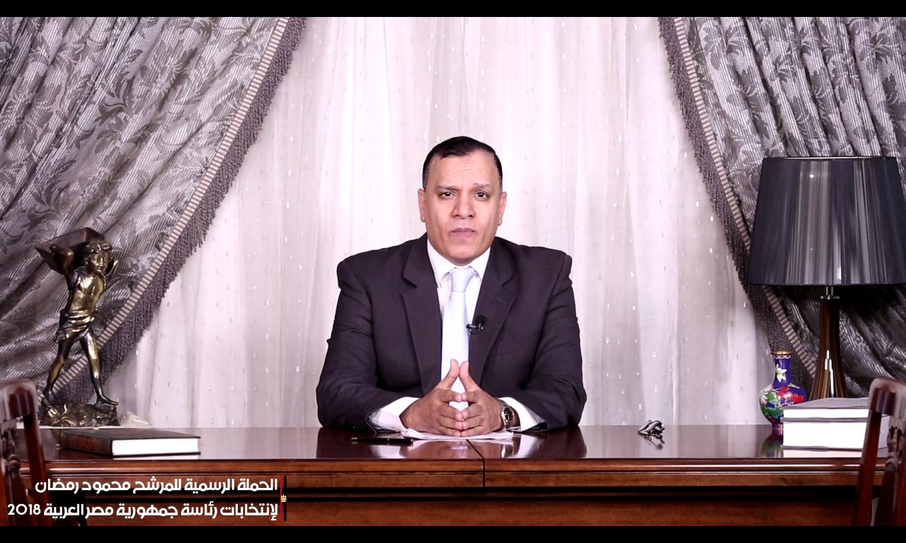 اعلان محمود رمضان ترشحه لرئاسة الجمهورية 2018
